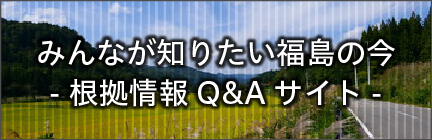 Base information, Question and Answer site (Present status of Fukushima which everyone wants to know.)