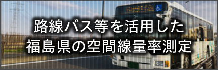 Measurement of air dose rate in Fukushima Prefecture using scheduled buses